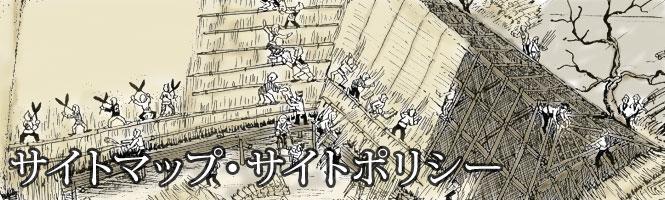 サイトマップ・サイトポリシー:萱葺き・古民家再生 有限会社 南部萱
